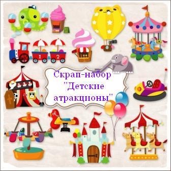 скрап-набор карусоль для детей