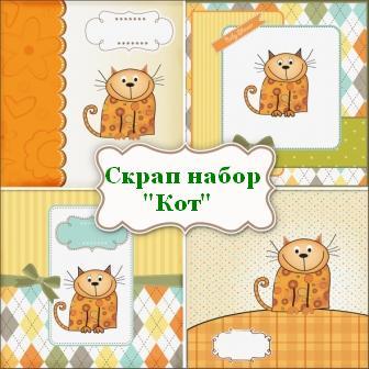 http://skrap-nabory.ucoz.com/