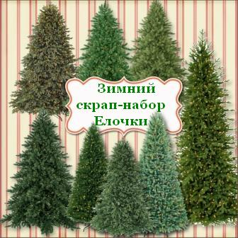 скрап-набор зима: елочки