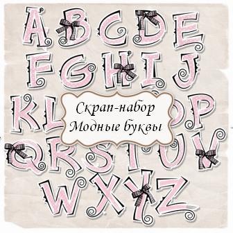 модные буквы