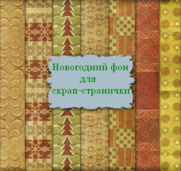 фон для скрап странички новый год