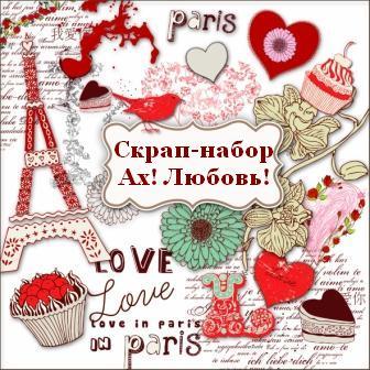 скрап-набор ах любовь