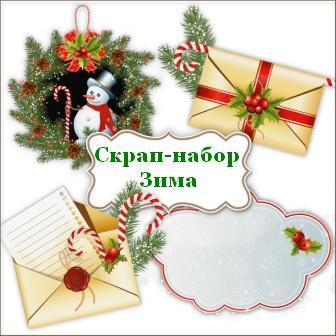 зимний скрап-набор