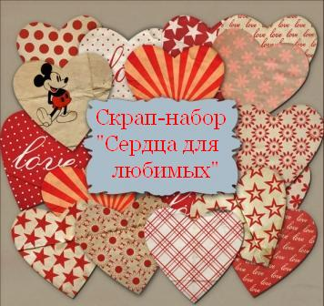 скрап-набор сердечки