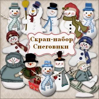 скрап-набор на новый год снеговики