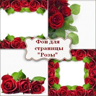 фон для скрап-страницы розы http://skrap-nabory.ucoz.com